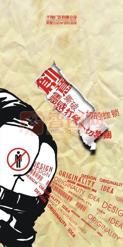 撕纸创意海报