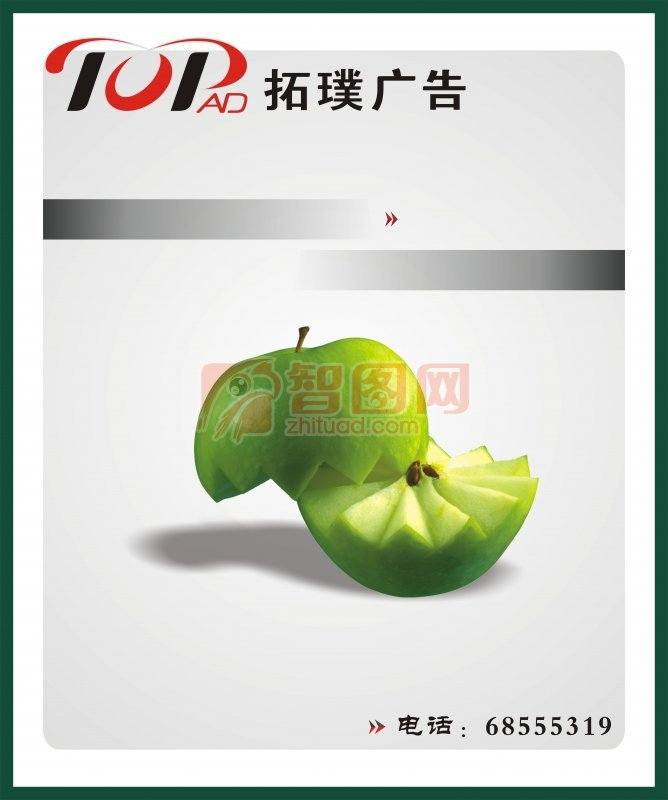广告公司海报
