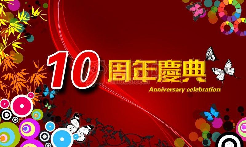 10周年庆典