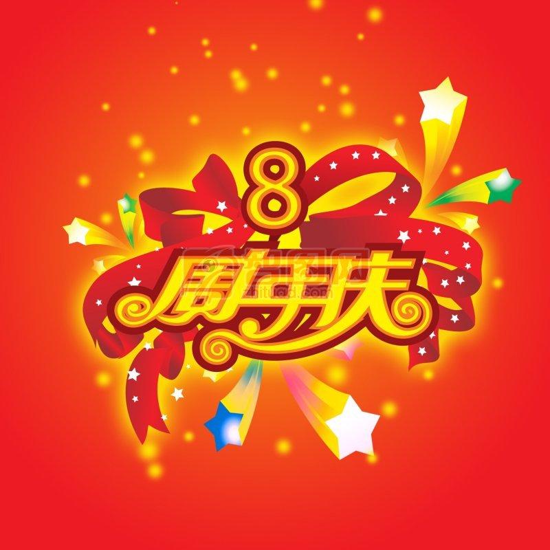 8周年庆典宣传海报