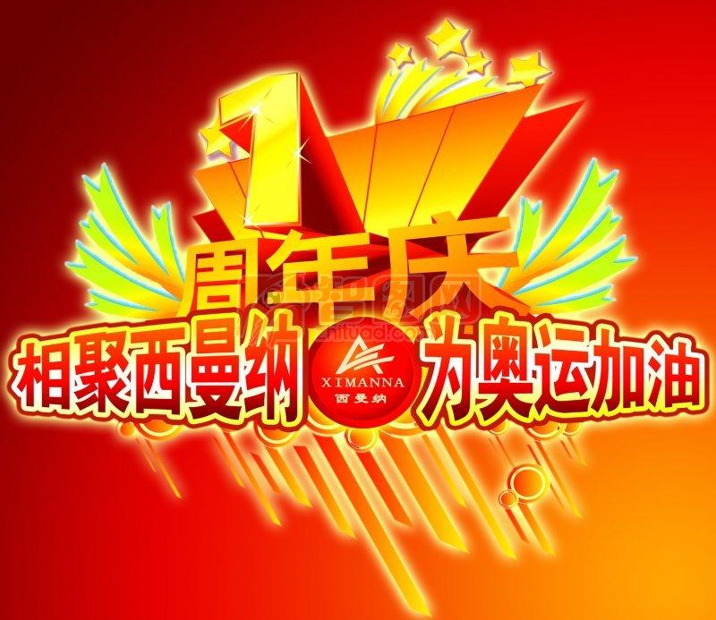 中國紅背景喜氣洋洋元素