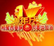 中国红背景喜气洋洋元素