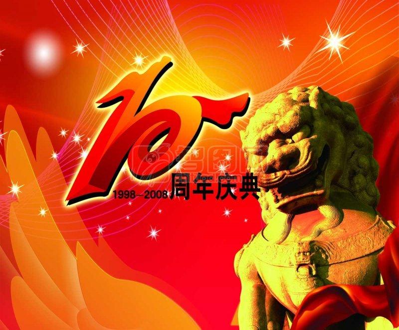 10周年店庆海报宣传设计素材