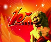 10周年店慶海報宣傳設計素材