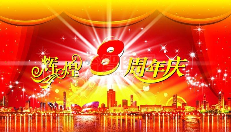 辉煌8周年庆