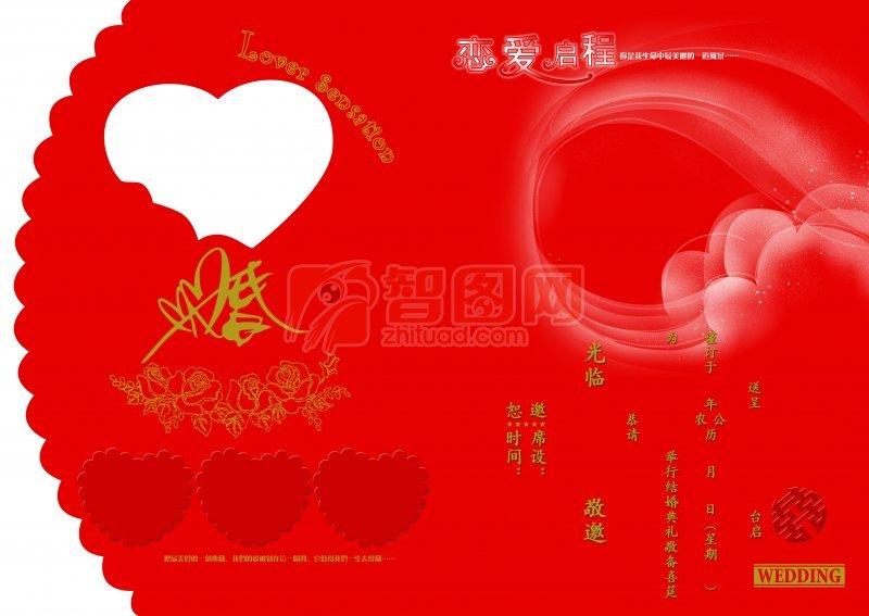 婚庆海报宣传背景