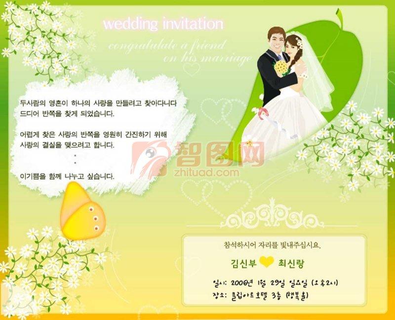 婚姻的殿堂背景海报