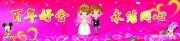 紫色婚慶背景設計模版