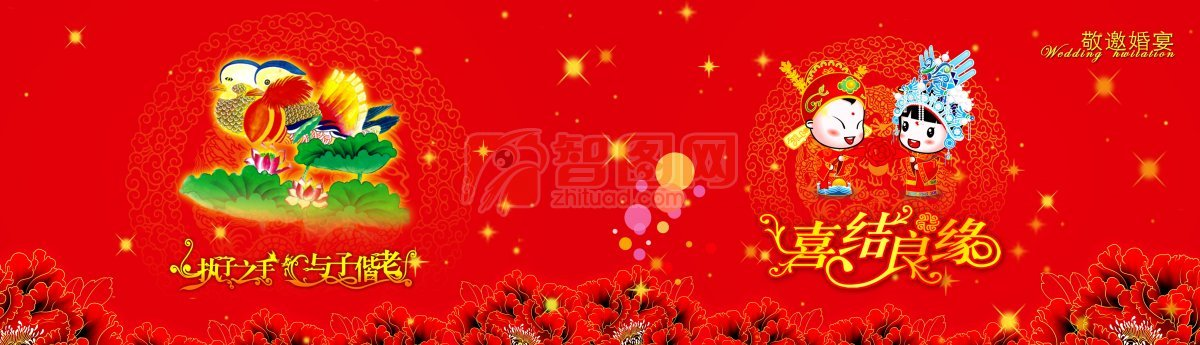 红色婚庆设计模版