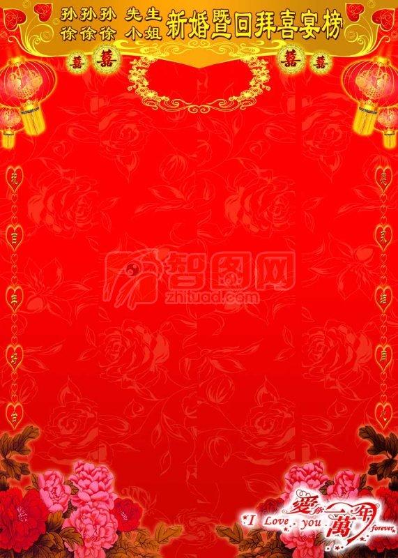 红色婚庆背景设计素材