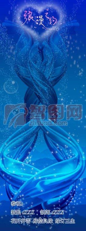 蓝色婚庆背景设计素材