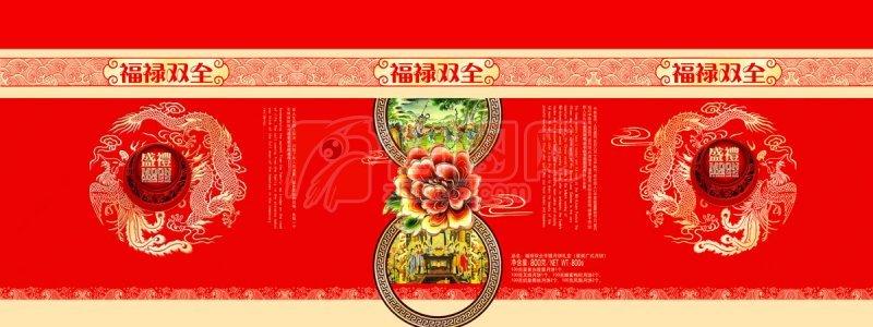 红色海报背景设计素材