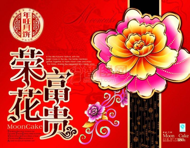 食品包装海报背景设计素材