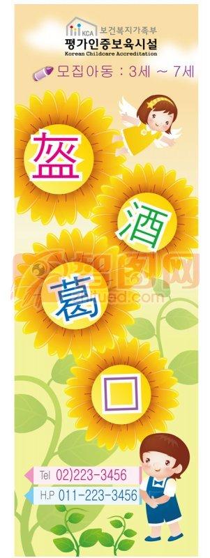 金色的向日葵展架