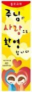 韩国卡通爱情展架