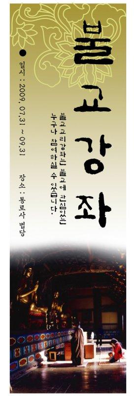 韩国宗教祭拜展架