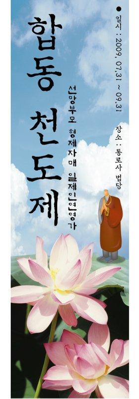 韩国卡通和尚展架