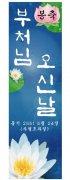 韩国卡通莲花池展架