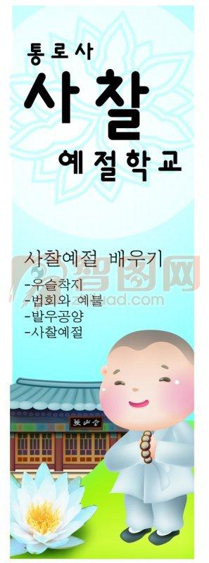 韩国卡通僧侣展板