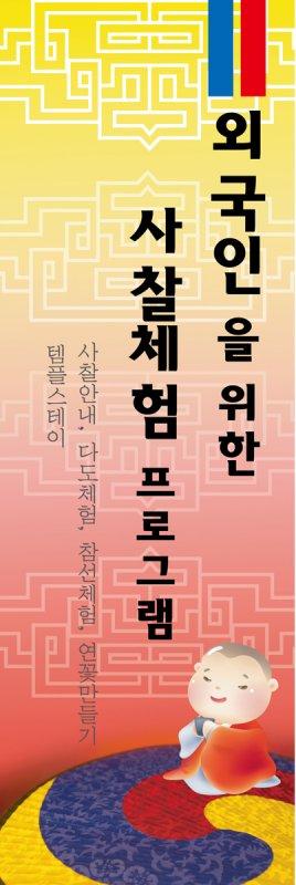 韩国卡通和尚祭拜展板