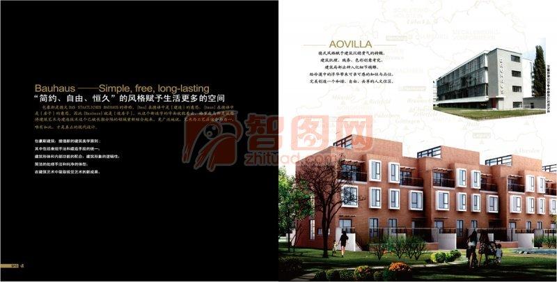 房产公司画册