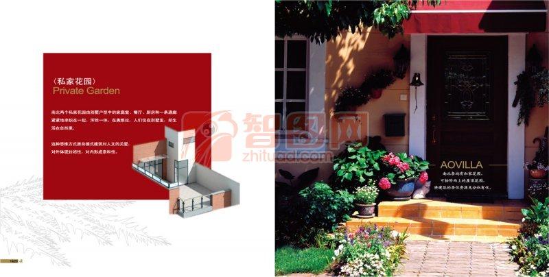 房地产建筑画册