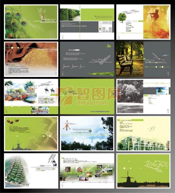 房地产画册宣传