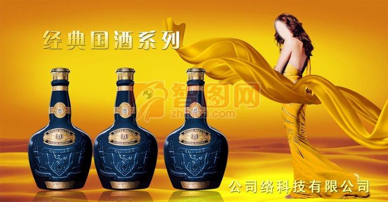 酒广告素材