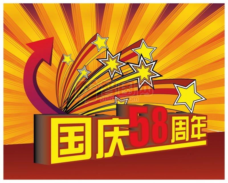 國慶周年慶典