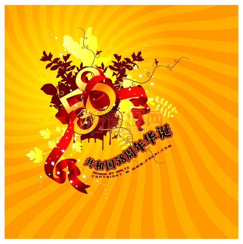 节日庆典海报
