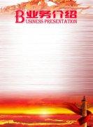 企业展板模板背景设计