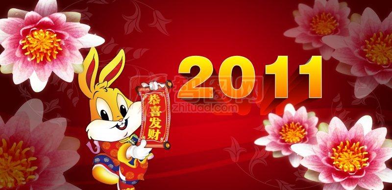 春节兔子元素