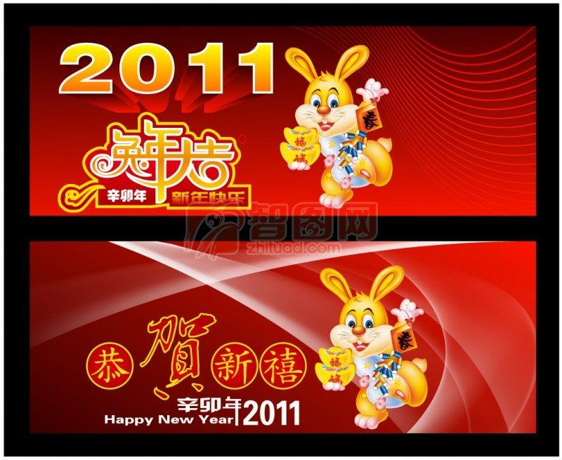 春节  关键词: 说明:-春节展板素材 上一张图片:   春节海报设计素材