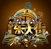 广东大街宣传海报