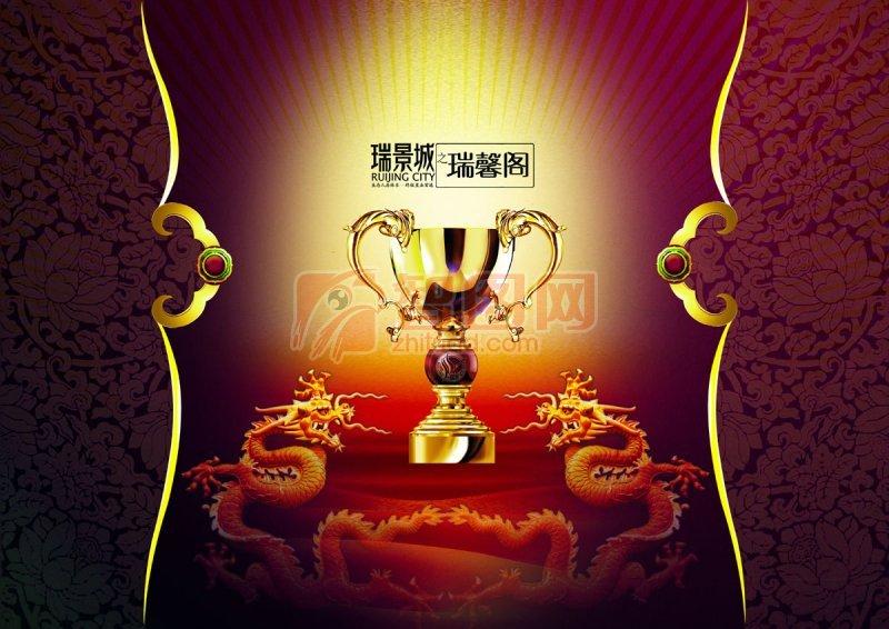 瑞景城海报设计 暗红色渐变背景 金色奖杯 金色花纹 龙纹 海报设计