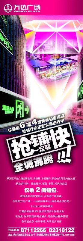 广告设计 宣传广告  关键词: 万达广场商铺宣传 招商海报设计 红色