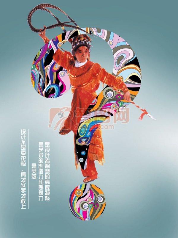 【psd】创意海报设计图片