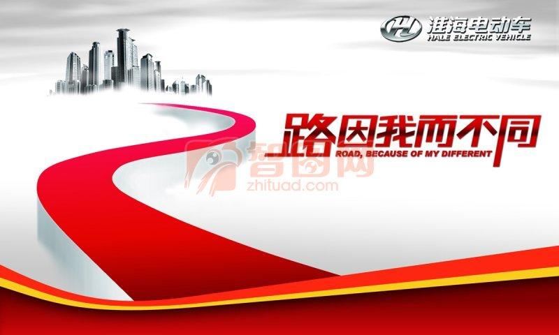 ps分层专区 广告设计 海报设计  关键词: 说明:-淮海电动车海报设计