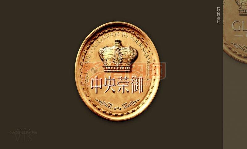 中央榮譽設計