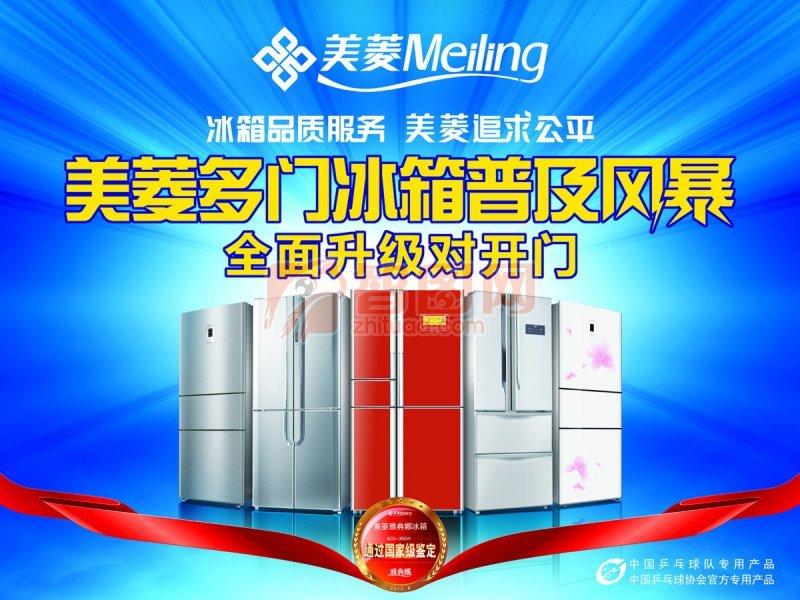 美菱冰箱海報設計元素