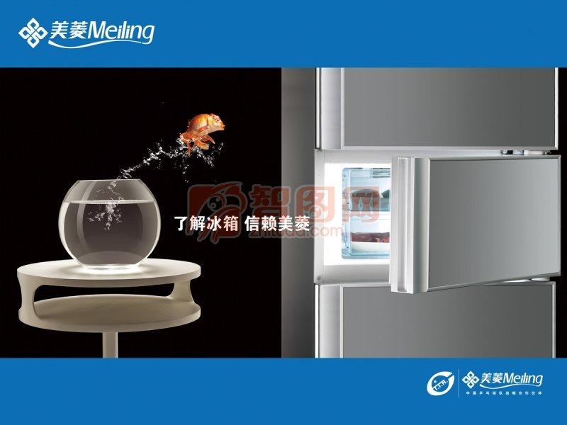 美菱冰箱海報設計
