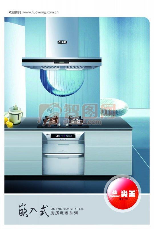 火王廚房電器海報設計