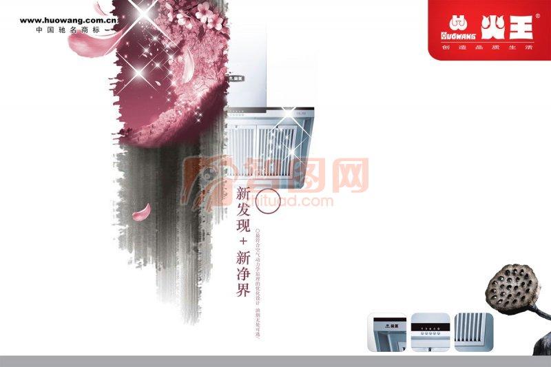 火王油煙機海報設計