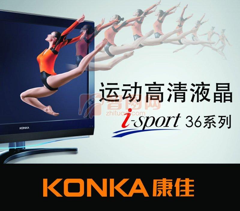 康佳液晶電視海報設計