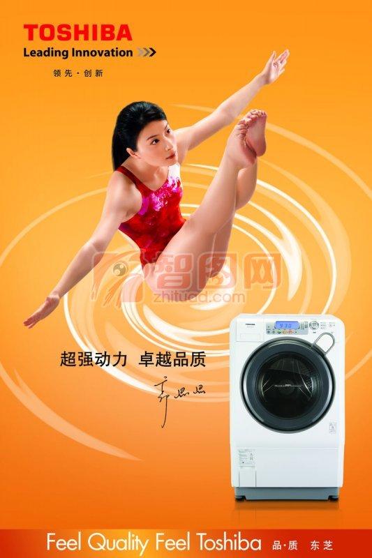東芝洗衣機海報設計