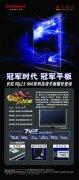 長虹顯示器展板設計