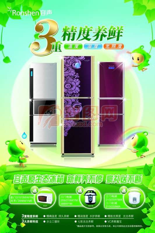 容聲冰箱綠色背景海報設計
