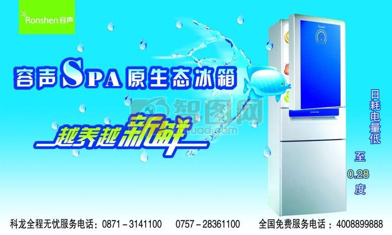 容聲冰箱畫冊設計