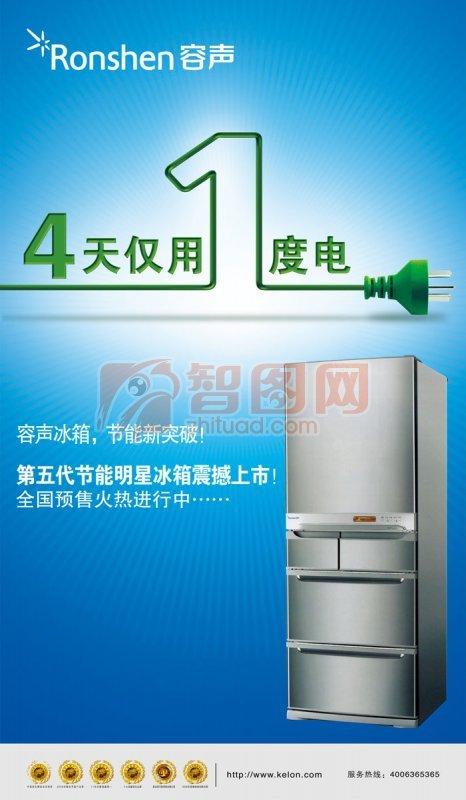 容聲冰箱藍色背景海報設計