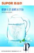 蘇泊爾電水壺海報設計